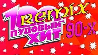 100 ПУДОВЫЙ ХИТ 90-х ✪ РЕМИКСы САМЫХ ЛЮБИМЫХ И ПОПУЛЯРНЫХ ПЕСЕН 90Х ✪