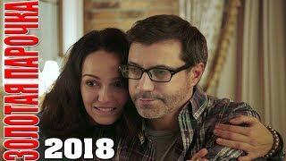 Фильм 2018 вот только вышел! ЗОЛОТАЯ ПАРОЧКА Русские мелодрамы 2018 новинки, фильмы hd