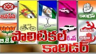 Sakshi Political Corridor - 1st August 2018 | Latest Andhra Pradesh Political News