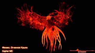 Epic Music CEPHEI MC - Феникс, Огненное Крыло (Phoenix Fire Wing)