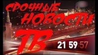 События ТВ Центр  01 05 2018 Свежие новости Сегодня 01.04.18