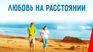 ЛЮБОВЬ НА РАССТОЯНИИ (2012) фильм. Комедия, мелодрама