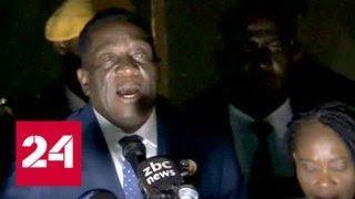 Новый президент Зимбабве готовится к присяге - Россия 24