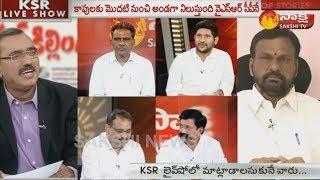 KSR Live Show: కాపులతో చంద్రబాబు డబుల్ గేమ్..!  - 1st August 2018