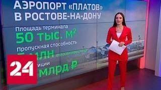 Аэропорты, стадионы и отели: к ЧМ-2018 все готово - Россия 24