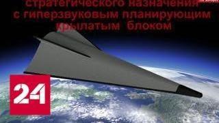 У России есть гиперзвуковое оружие, заявил Путин - Россия 24