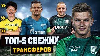 Мощный трансфер от Зенита / Второй шанс для Шатова и Смольникова / Ростов нашел замену лидерам?