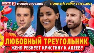 ДОМ-2. Новая любовь (эфир от 24.04.2021)