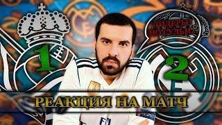 Реакция на матч Реал Сосьедад - Реал Мадрид 1:2 | Судьи затащили на первое место?