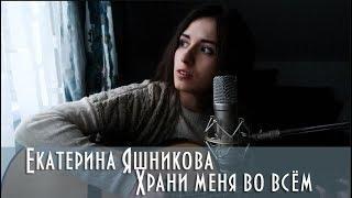Екатерина Яшникова - Храни меня во всём
