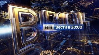 Вести в 20:00. Вести за неделю от 30.04.17