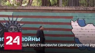 Торговые войны - Россия 24
