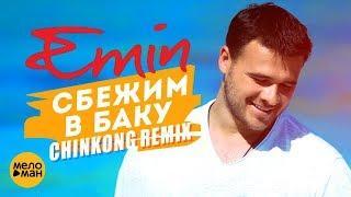 Emin - Сбежим в Баку (Chinkong Remix), Премьера 2018