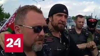 Польша запретила проезд по своей территории группе байкеров - Россия 24