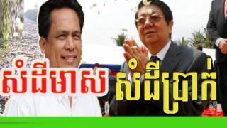Cambodia Hot News: WKR World Khmer Radio Night Wednesday 03/29/2017