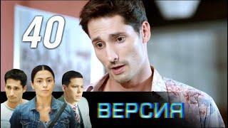 Версия. Ипподром. 40 серия (2018). Детектив @ Русские сериалы