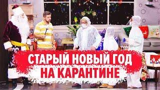 Старый НОВЫЙ ГОД 2021 - Лучшие приколы - Дизель Шоу 2021 | ЮМОР ICTV