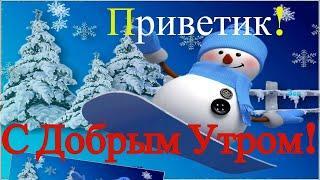С Добрым Зимним Утром! Красивое Веселое Музыкальное Пожелание Доброго Зимнего Утра и Хорошего Дня!