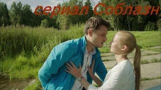 Соблазн 8 серия 2015 HD сериал фильм мелодрама