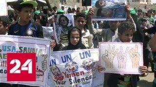 В столице Йемена прошёл массовый митинг против вмешательства США - Россия 24