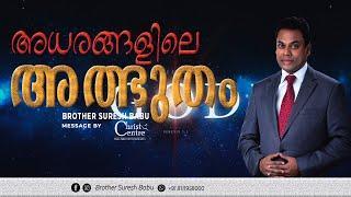അധരങ്ങളിലെ അത്ഭുതം | Online sunday service | Malayalam online Service | Brother Suresh Babu