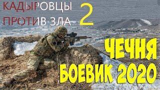 ОЧЕНЬ КРУТОЕ КИНО! Боевик 2020  ЧЕЧЕНСКИЙ МОНСТЕР 2 Русские боевики 2020 новинки
