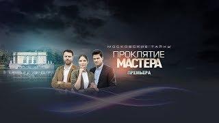 Московские тайны. Проклятие Мастера. 2 серия. Сериал 2019. Русские сериалы. Детектив.