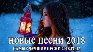 музыка popular songs 2018 - Лучшая Музыка 2018 - Зарубежные песни Хиты