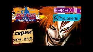 Аниме Блич 301-316 серия : Арка Крушение (Озвучка 2х2) Аниме марафон