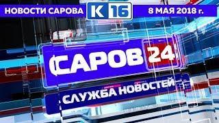 Новости Сарова 08 05 2018
