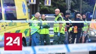 Стрельба в Швеции: есть пострадавшие - Россия 24