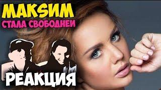 МакSим - Стала Свободней КЛИП | Русские и иностранцы слушают русскую музыку и смотрят русские клипы