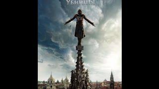 Фильм Assassin's Creed 2017 Full HD Хорошее качество