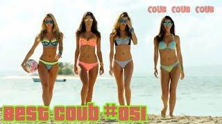 Лучшие приколы Coub видео #051| Best Coub Compilation #051
