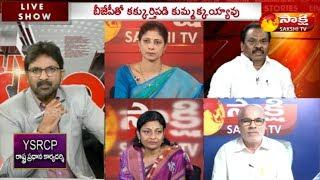 KSR Live Show | చంద్రబాబూ మోసం నీ నైజం.. విలువలు నా నైజం: వైఎస్ జగన్ - 2nd October 2018