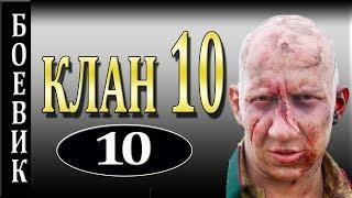 КЛАН 10. РУССКИЙ КРИМИНАЛЬНЫЙ ФИЛЬМ 2017 БОЕВИК