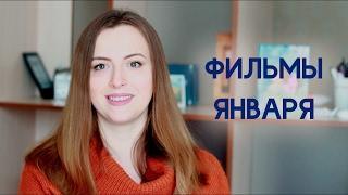 Фильмы января: Уличный кот, Молчание и т.д.