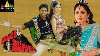 Yamudiki Mogudu | Telugu Latest Full Movies | Allari Naresh, Richa Panai | Sri Balaji Video