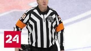 Хоккейный арбитр Павел Комаров обнаружен в аэропорту Шереметьево с тяжелой травмой - Россия 24