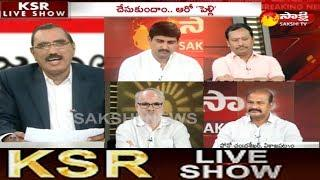 KSR Live Show | టీడీపీ సిద్ధాంతం అవకాశవాదమే - 22nd August 2018