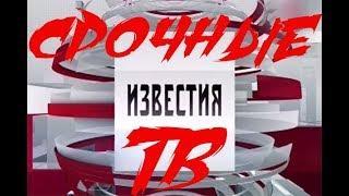 Известия 5 канал 23.03.2018 Последние новости сегодня