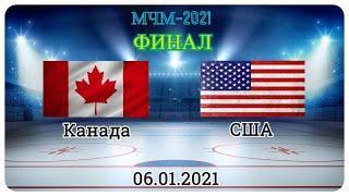 06.01.2021.Хоккей.Молодёжный Чемпионат Мира-2021.ФИНАЛ.Канада-США/WJC-21.FINAL.Canada vs USA