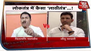 MP में कानून की बर्बरता पर Chintamani Malviya और Jitu Patwari में छिड़ी बहस