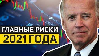 Главные новости россии и мира 05.01.2021. Главные новости сегодня.
