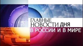 Новости 09.08.2018. Главные новости дня. 1 канал. Новости сегодня. Новости России и Мира