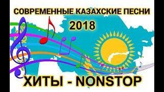 Современные казахские песни 2018 ХИТЫ NONSTOP видео сборник