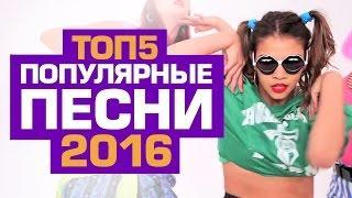 ТОП5 САМЫХ ПОПУЛЯРНЫХ ПЕСЕН 2016