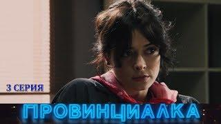 ПРОВИНЦИАЛКА (Сериал.2018) * 3 Серия.Мелодрама.(HD 1080p)