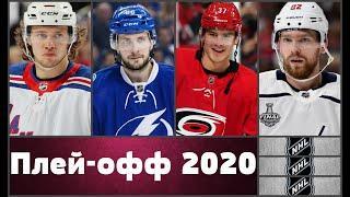НХЛ ХЕТ ТРИК АНДРЕЯ СВЕЧНИКОВА Обзор матчей Кубка Стенли 2019/20.