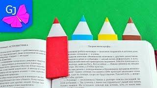 DIY ЗАКЛАДКИ СВОИМИ РУКАМИ | Как сделать оригами закладку КАРАНДАШ из бумаги | Gamejulia